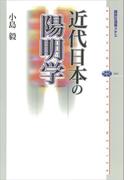近代日本の陽明学