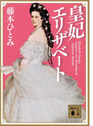 皇妃エリザベート(講談社文庫)