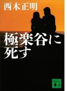 極楽谷に死す(講談社文庫)
