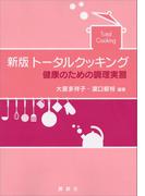 新版 トータルクッキング 健康のための調理実習(栄養士テキストシリーズ)