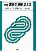 新版 臨床免疫学 第3版(臨床検査技師テキストシリーズ)