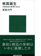 戦国誕生 中世日本が終焉するとき(講談社現代新書)