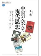 中国が読んだ現代思想 サルトルからデリダ、シュミット、ロールズまで(講談社選書メチエ)