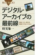デジタル・アーカイブの最前線 知識・文化・感性を消滅させないために(ブルー・バックス)