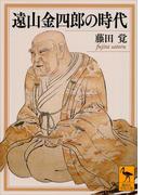 遠山金四郎の時代(講談社学術文庫)