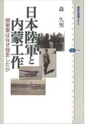 日本陸軍と内蒙工作 関東軍はなぜ独走したか(講談社選書メチエ)