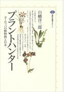 プラントハンター ヨーロッパの植物熱と日本(講談社選書メチエ)