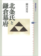 北条氏と鎌倉幕府(講談社選書メチエ)