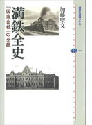 満鉄全史 「国策会社」の全貌(講談社選書メチエ)