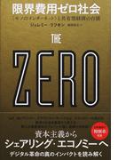 限界費用ゼロ社会 〈モノのインターネット〉と共有型経済の台頭