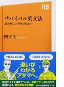 サバイバル英文法 「読み解く力」を呼び覚ます (NHK出版新書)(生活人新書)