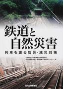 鉄道と自然災害 列車を護る防災・減災対策