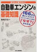 きちんと知りたい!自動車エンジンの基礎知識 166点の図とイラストでエンジンのしくみの「なぜ?」がわかる!