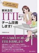 新米主任ITIL使ってチーム改善します! (IT知識不要!小説型ITIL応用の指南書)