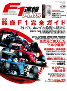 F1速報PLUS vol.39(F1速報PLUS)
