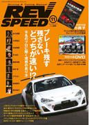 REV SPEED 2015年11月号(REV SPEED)