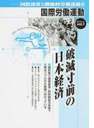 国際労働運動 国際連帯と階級的労働運動を vol.1(2015.10) 破滅寸前の日本経済
