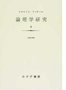 論理学研究 新装版 4