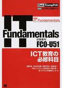 IT Fundamentals ICT教育の必修科目 試験番号:FC0-U51 (Get!CompTIA)
