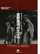 宜野湾市のエイサー 継承の歴史 増訂 (がじゅまるブックス)
