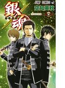 銀魂 第61巻 さらば真選組 (ジャンプコミックス)(ジャンプコミックス)
