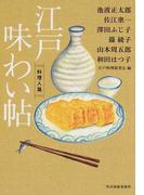 江戸味わい帖 料理人篇 (ハルキ文庫 時代小説文庫)(ハルキ文庫)