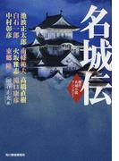 名城伝 傑作名城小説アンソロジー (ハルキ文庫 時代小説文庫)(ハルキ文庫)