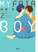 MY FAIR BOY(2)(バンブーコミックス 麗人uno!コミックス)
