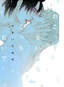おこってないならこっちむいて(バンブーコミックス 麗人uno!コミックス)