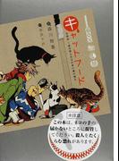 名探偵三途川理 (講談社BOX) 3巻セット(講談社BOX)