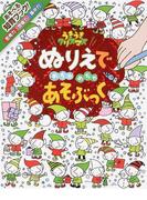 ぬりえでめちゃめちゃあそぶっくうきうきクリスマス 知育3さい〜 (めちゃめちゃあそぶっく!)