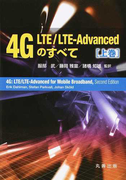 4G LTE/LTE−Advancedのすべて 上巻