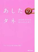 あしたのタネ 2050年の日本を咲かせるために