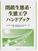 閉鎖生態系・生態工学ハンドブック
