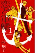 ≪期間限定 20%OFF≫【セット商品】恋と軍艦 全8巻 ≪完結≫