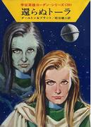 宇宙英雄ローダン・シリーズ 電子書籍版78(ハヤカワSF・ミステリebookセレクション)