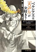 ペルシア王は「天ぷら」がお好き?