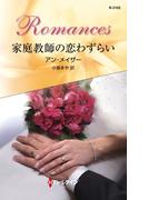 家庭教師の恋わずらい(ハーレクイン・ロマンス)