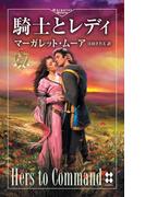 騎士とレディ(ハーレクイン・プレゼンツ スペシャル)