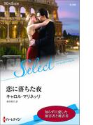 恋に落ちた夜【ハーレクイン・セレクト版】(ハーレクイン・セレクト)