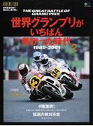 世界グランプリがいちばん熱かった時代 Vol.2 1988−2001 (エイムック)(エイムック)