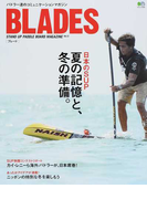BLADES STAND UP PADDLE BOARD MAGAZINE Vol.5 日本のSUP夏の記憶と、冬の準備。 (エイムック)(エイムック)