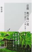 京都 奥の迷い道 街から離れて「穴場」を歩く (光文社新書)(光文社新書)