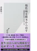 慢性病を根本から治す 「機能性医学」の考え方 (光文社新書)