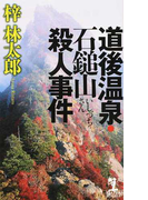 道後温泉・石鎚山殺人事件 (KAPPA NOVELS)