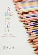 文惠絵セラピー 色と文字を使って自分を見つける5つの扉