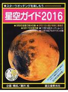星空ガイド スターウオッチングを楽しもう 2016