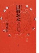 旧暦読本 日本の暮らしを愉しむ「こよみ」の知恵 改訂新版