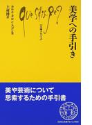 美学への手引き (文庫クセジュ)(文庫クセジュ)
