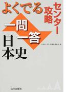 センター攻略よくでる一問一答日本史